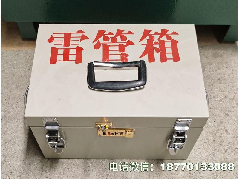 雷管作业手提密码箱