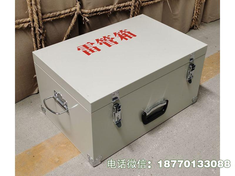 爆破作业便携式雷管保管箱